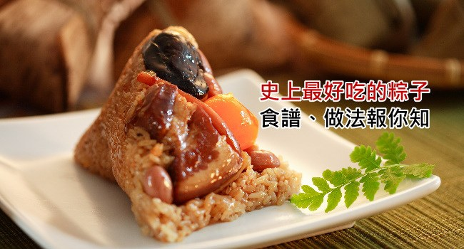 2015端午節-包肉粽方法、做法、食譜