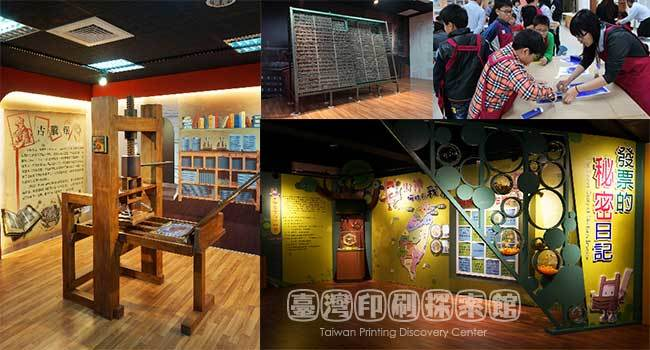 11.ppmof台灣印刷探索館