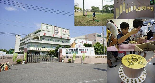 14.twk台灣漢藥體驗學習館