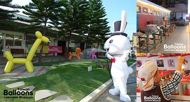 2.台灣氣球博物館