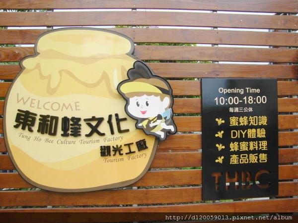 20.thbc東和蜂文化觀光工廠mu