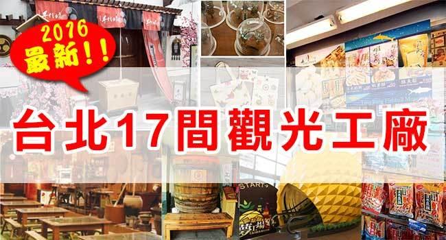 2016台北17間觀光工廠