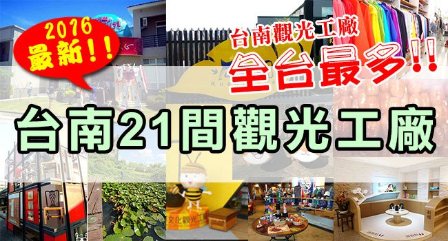 21間觀光工廠banner