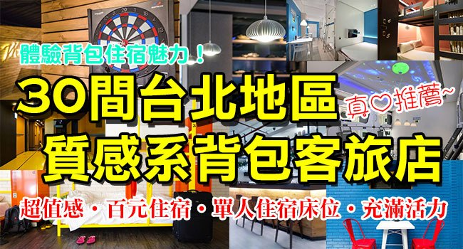 30間台北質感系背包客旅店推薦-banner