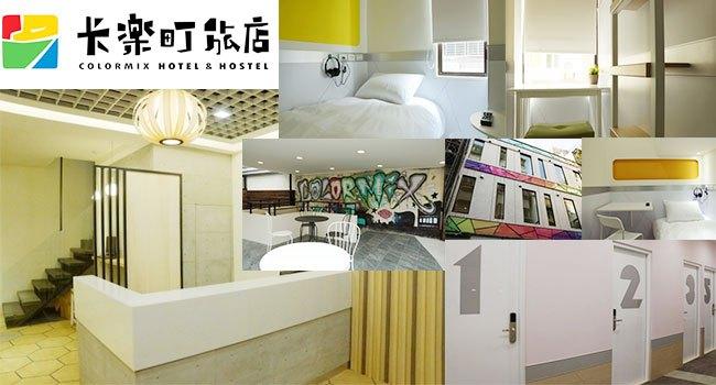 4.卡樂町旅店-ColorMix-Hotel-Hostel