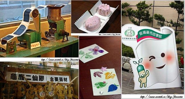 4.herbalmed立康中草藥產業文化館
