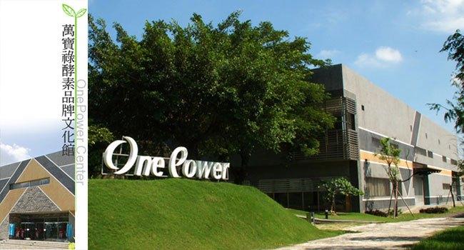 5.onepower萬寶祿酵素品牌文化館