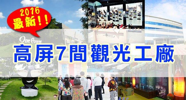 7間觀光工廠banner